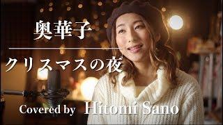 【ピアノver.】クリスマスの夜 / 奥華子 -フル歌詞- Covered by 佐野仁美
