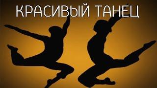 Парень клево танцует с двумя девушками. Красивый танец.(http://goo.gl/Lqai8X Парень клево танцует с двумя девушками. Красивый современный танец. Танец выражает эмоции и..., 2015-06-17T17:23:51.000Z)