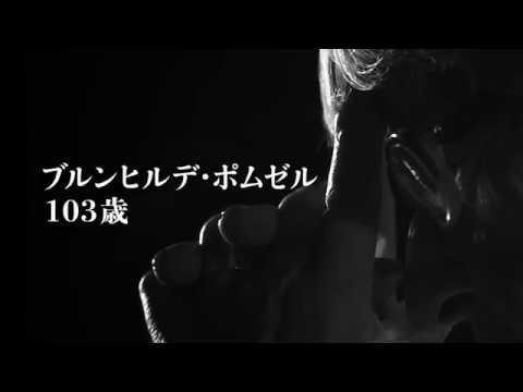 映画『ゲッベルスと私』予告編
