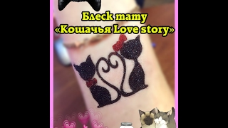 "Блеск тату ""Кошачья Love story"""