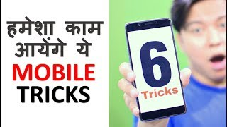 6 Most Useful Tips & Tricks Every Smartphone User Must Know 😳😳 thumbnail