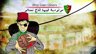 Ultras Green Corsairs 2018 - Mouloudia w fiha gaa nssalou