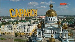 «Вэлкам ту Раша»: Саранск