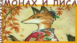 Монах и лиса. Народная сказка. Аудиосказка. Слушать онлайн.