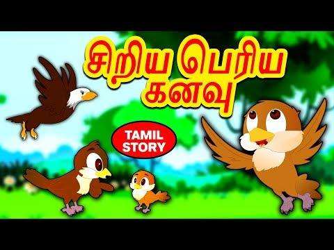 சிறிய பெரிய கனவு - Tinys Huge Dream in Tamil | Tamil Moral Stories for Kids | Tamil Fairy Tales