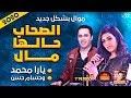 موال يارا محمد الصحاب حالها مال 2020 مع الكابيتانو حسام حسن حزينة موت موال النجوم 2020 mp3