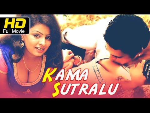 Kama Sutralu  E0 B0 95 E0 B0 Be E0 B0 Ae E0 B0 B8 E0 B1 82 E0 B0 A4 E0 B1 8d E0 B0 B0 E0 B0 Be E0 B0 B2 E0 B1 81 Full Movie 2007 Sridevi Bhanumathi Telugu New Movies