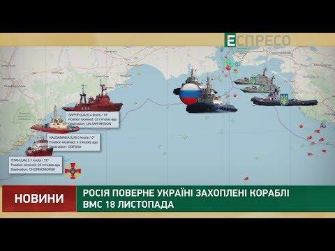 Espreso.TV: Росія поверне захоплені кораблі 18 листопада