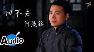 何晟銘 - 回不去 (官方歌詞版) - 電視劇《國色天香》片尾曲