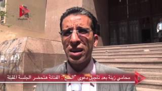 بالفيديو| محامي زينة بعد تأجيل دعوى الخلع: الفنانة هتحضر الجلسة المقبلة