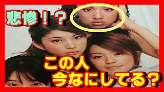 今何かと話題な元SPEED、そのメンバーの一人、新垣仁絵さんの今に...