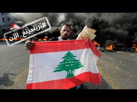لبنان يثور في وجه جميع المسؤولين لليوم الرابع على التوالي  - نشر قبل 3 ساعة