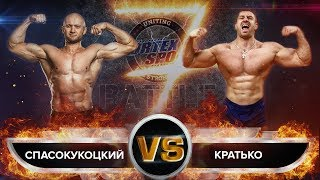 ЮРИЙ СПАСОКУКОЦКИЙ VS КРАТОС! АРТУР КРАТЬКО НА VORTEX SPORT BATTLE № 46 / ПЕРЕЗАЛИВ