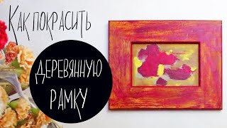 Как покрасить деревянную рамку для картины своими руками