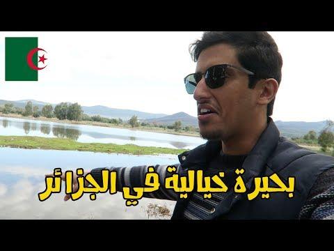 أكبر وأجمل بحيرة في شمال افريقيا #الجزائر I الحلقة 12