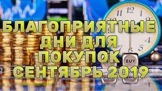 благоприятные астрологические даты для покупок в Сентябре 2019 года