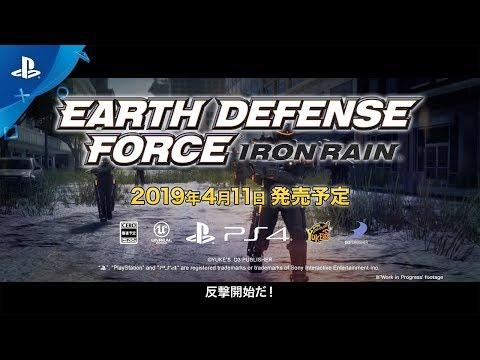 『EARTH DEFENSE FORCE: IRON RAIN』 2ndトレーラー thumbnail