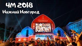 ЧМ по футболу 2018 Нижний Новгород Франция Уругвай