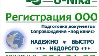 Регистрация ООО(, 2013-08-16T07:06:41.000Z)