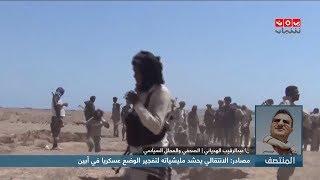 مصادر : الإنتقالي يحشد مليشياته لتفجير الوضع عسكريا في أبين