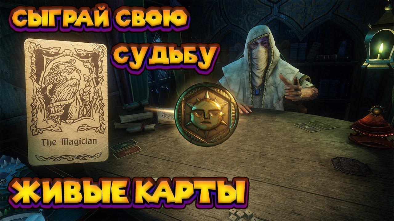 ПИРОЖКИ КУЛЕБЯКИ И ДИКОВИННЫЕ ВРАКИ Hand of Fate 2