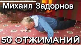 Задорнов делает вызов Хазанову, Певцову и Мутко!