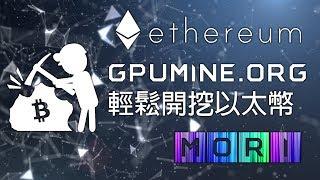【MORI】超簡單輕鬆開挖ETH以太幣【GPUMINE.org】(台灣高穩定礦池)