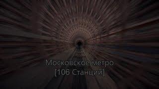 Minecraft Московское метро [106 Станций](В данном видео показаны не все станции. Остальные смотрите в предыдущих видео. Сайт сервера: http://metro2033server.ru., 2014-01-23T10:52:08.000Z)