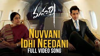 Nuvvani Idhi Needani Full song Maharshi Songs Mahesh Babu Pooja Hegde