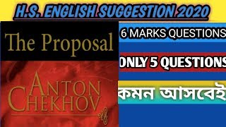 EP.1// H.S. ENGLISH LONG QUESTION SUGGESTION// 2020