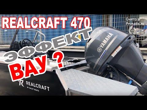 Realcraft 470. Положительная