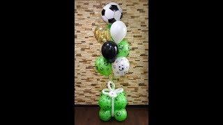 Подставка из шаров в виде подарка ФУТБОЛЬНАЯ ТЕМАТИКА/stand the weight of the balloons as a gift