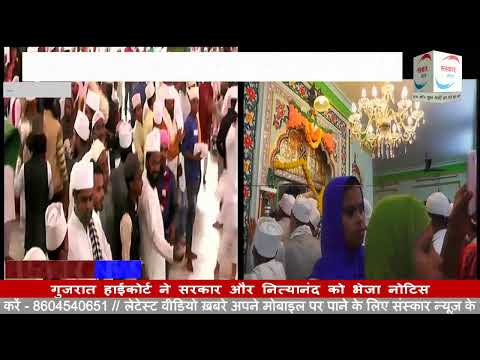 दादा मिया के 112वे उर्स का पहला कुल शरीफ | 112wa Urs Dargah Dada MIya  | Sanskar News Live Stream