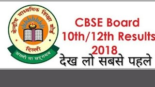 CBSE Board Exam Result 2018 | Latest Breaking News | 10th board result | news today !!