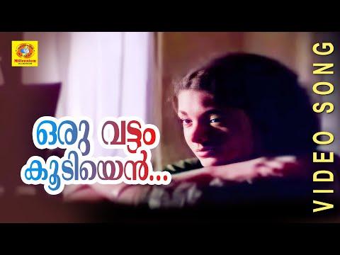 Oru Vattam Koodiyen | Chillu | Malayalam Film Song