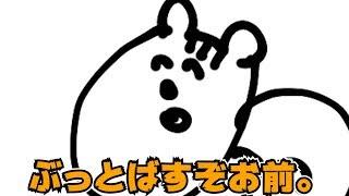 【アニメ】めっちゃLINE交換してくれないwww【ゆるふわ】 thumbnail