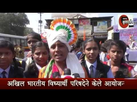 मिरजेत तब्बल ३२५ फूट राष्ट्रध्वजाची विक्रमी तिरंगा यात्रा. Maharashtra Vruttdarshan News