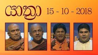YATHRA - යාත්රා | 15 - 10 - 2018 | SIYATHA TV Thumbnail
