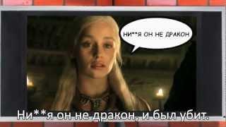 """Игра престолов"" и Maroon 5: Пародия [RUS SUB]"