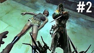Króciutki materiał do kolacji, wizyta w burdelu included - Dishonored #2