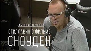 """Стиллавин о фильме """"Сноуден"""""""