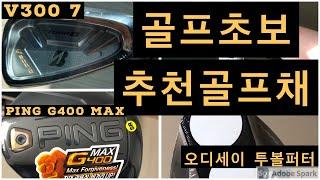골프 초보 입문자가 선택한 PING G400 Max 드…