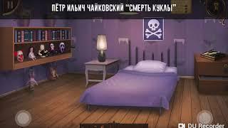 """Прохождение игры """"Дом ужасов"""" ( 1 часть )"""