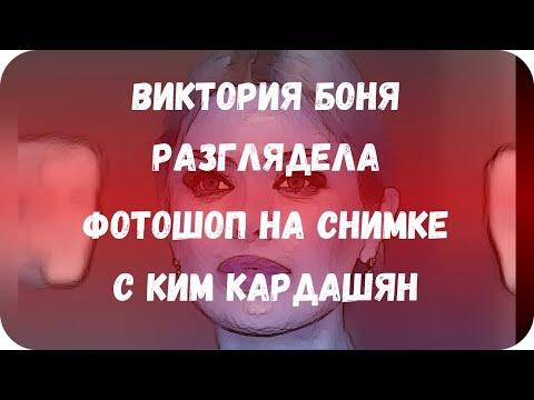 Виктория Боня разглядела фотошоп на снимке с Ким Кардашян