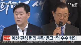 '국정원 특활비 수수' 최경환 2심도 징역 5년 / 연합뉴스TV (YonhapnewsTV)