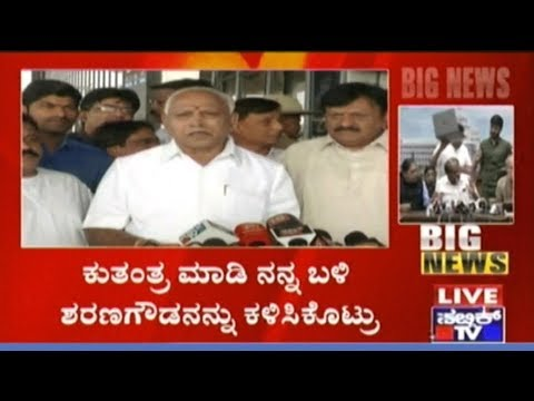 BSY Says He Spoke To Sharana Gowda..?! The Audio Tapes May Be True