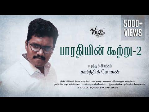 பாரதியின் கூற்று - 2 | Bharathiyin Kootru - 2 | Tamil Poetry Short film on Bharathiyar