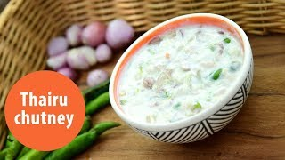 Thairu chutney- crushed shallots and chilies with curd