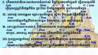 នរក១៨ជាន់ នាយចឹម ភ្លេងសុទ្ធ khmer karaoke 2017