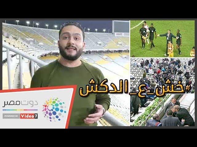 دوت مصر | الدكش يكشف رد فعل كهربا بعد تغيره ومافعله جمهور الزمالك عقب لقاء حسين داي